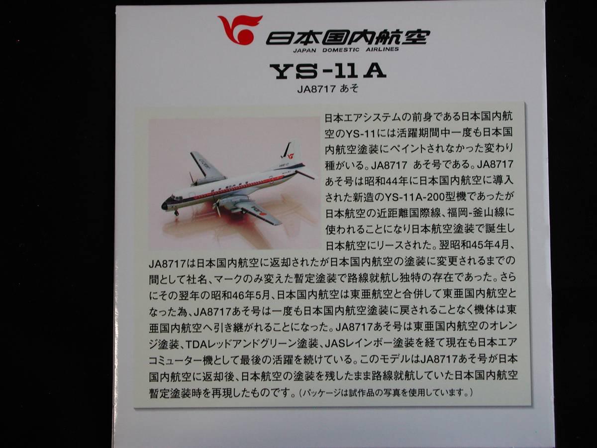 ★ JDA YS21127 ★ 新品 JAS 正規品 日本国内航空 あそ YS-11A-500 JA8717 1/200 1:200 JALUX YS 11_画像2