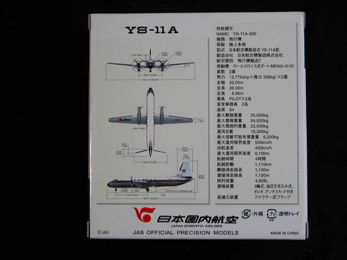 ★ JDA YS21127 ★ 新品 JAS 正規品 日本国内航空 あそ YS-11A-500 JA8717 1/200 1:200 JALUX YS 11_画像3