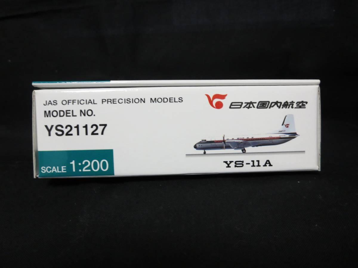 ★ JDA YS21127 ★ 新品 JAS 正規品 日本国内航空 あそ YS-11A-500 JA8717 1/200 1:200 JALUX YS 11_画像8
