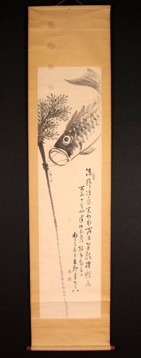 p5159【模写】【一灯】jjxSwx〈田能村直入〉鯉のぼり図 大分の人 田能村竹田師事 南画家