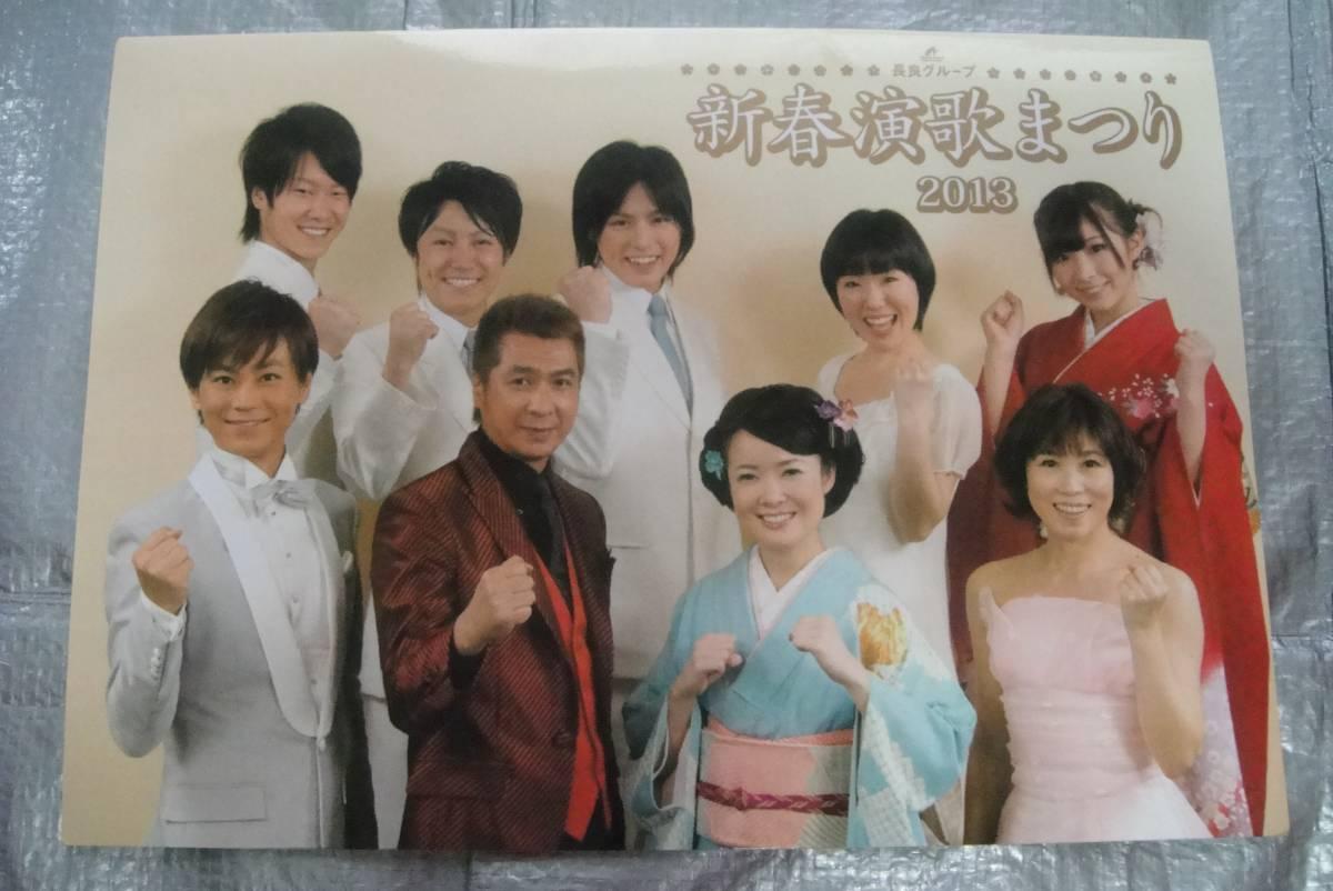 長良グループ/★<新春演歌まつり*2013・パンフレット/サイン/ブランケット>☆『新品』