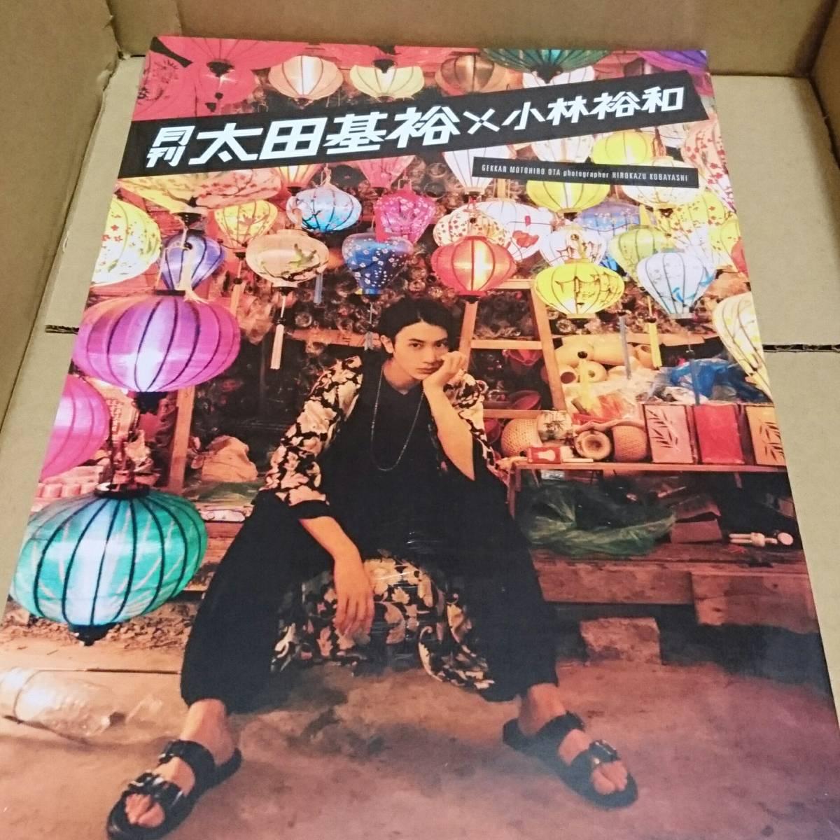 新品◆ 月刊 太田基裕 × 小林裕和 ◆写真集 未開封品