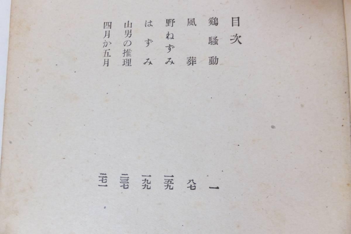 芥川賞 鶏騒動 初版 半田義之 小山書店 昭和17年6月1日発行 戦前 古書_画像3