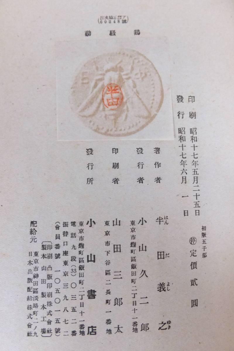 芥川賞 鶏騒動 初版 半田義之 小山書店 昭和17年6月1日発行 戦前 古書_画像4