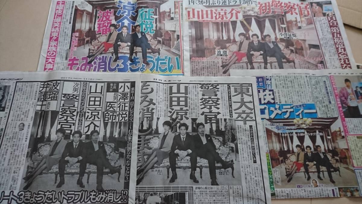 即決~Hey!Say!JUMP 山田涼介 11/6新聞5紙
