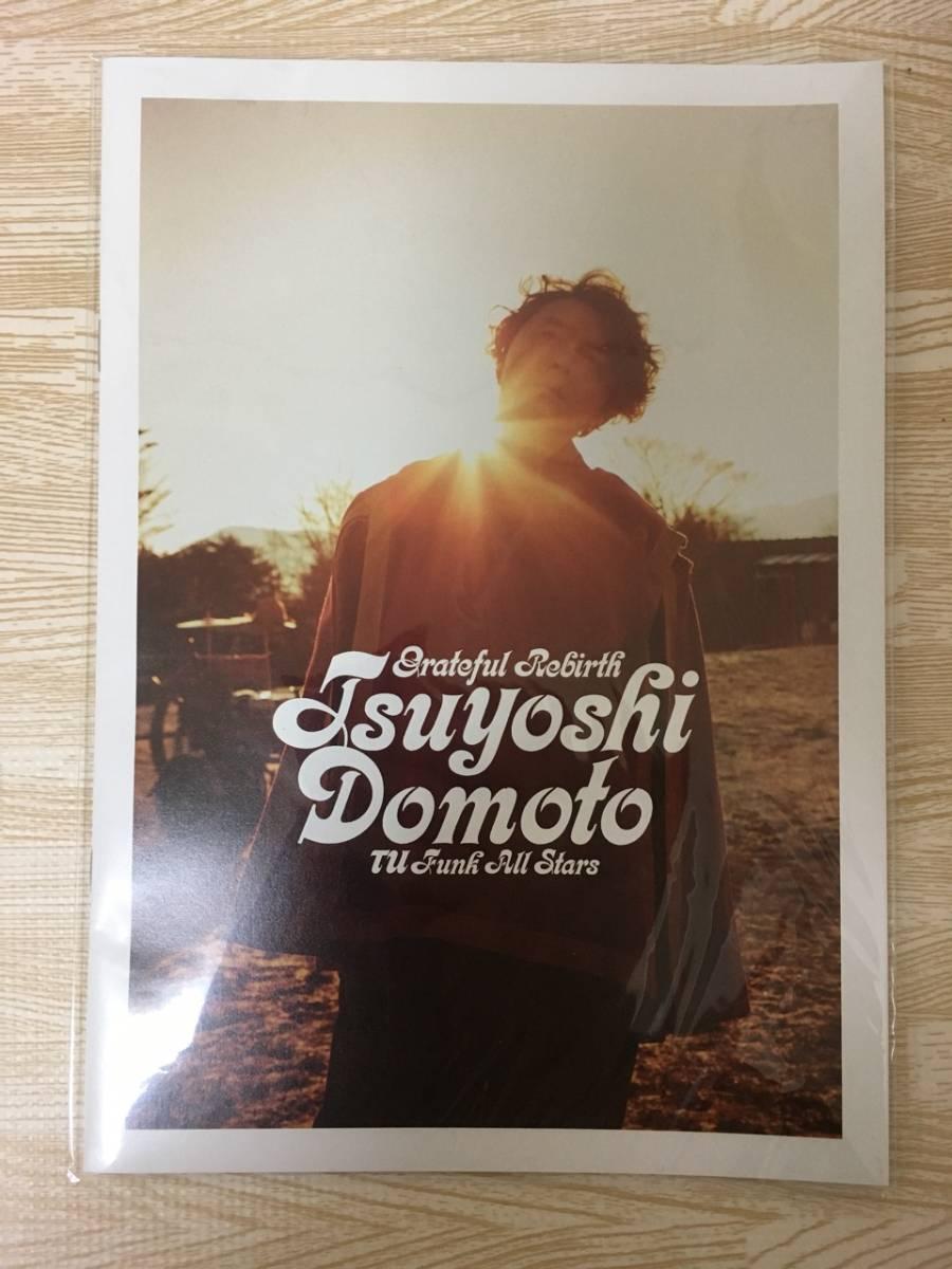 【新品未使用】堂本剛 「mini phoTU book」 ミニフォトブック 写真集 当選品 非売品(A861)
