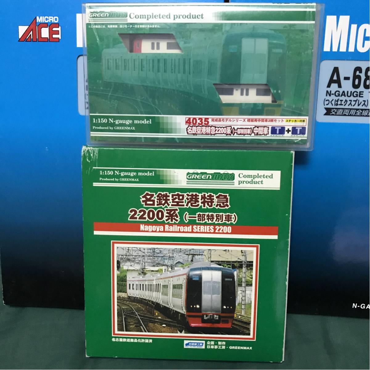 GM 名鉄2200系_画像3