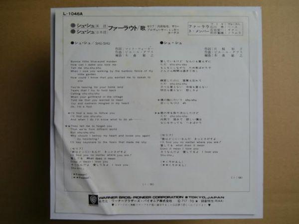 【EP】ファーラウト / シュ・シュ【見本盤】内田裕也 Farout_画像2