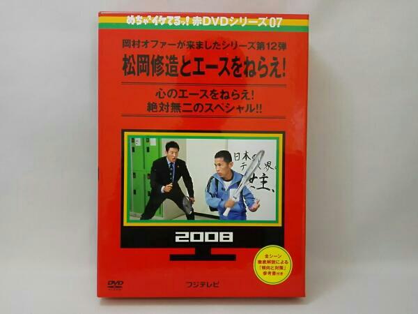 めちゃイケ 赤DVD第7巻 岡村オファーが来ましたシリーズ第12弾 松岡修造とエースをねらえ! グッズの画像