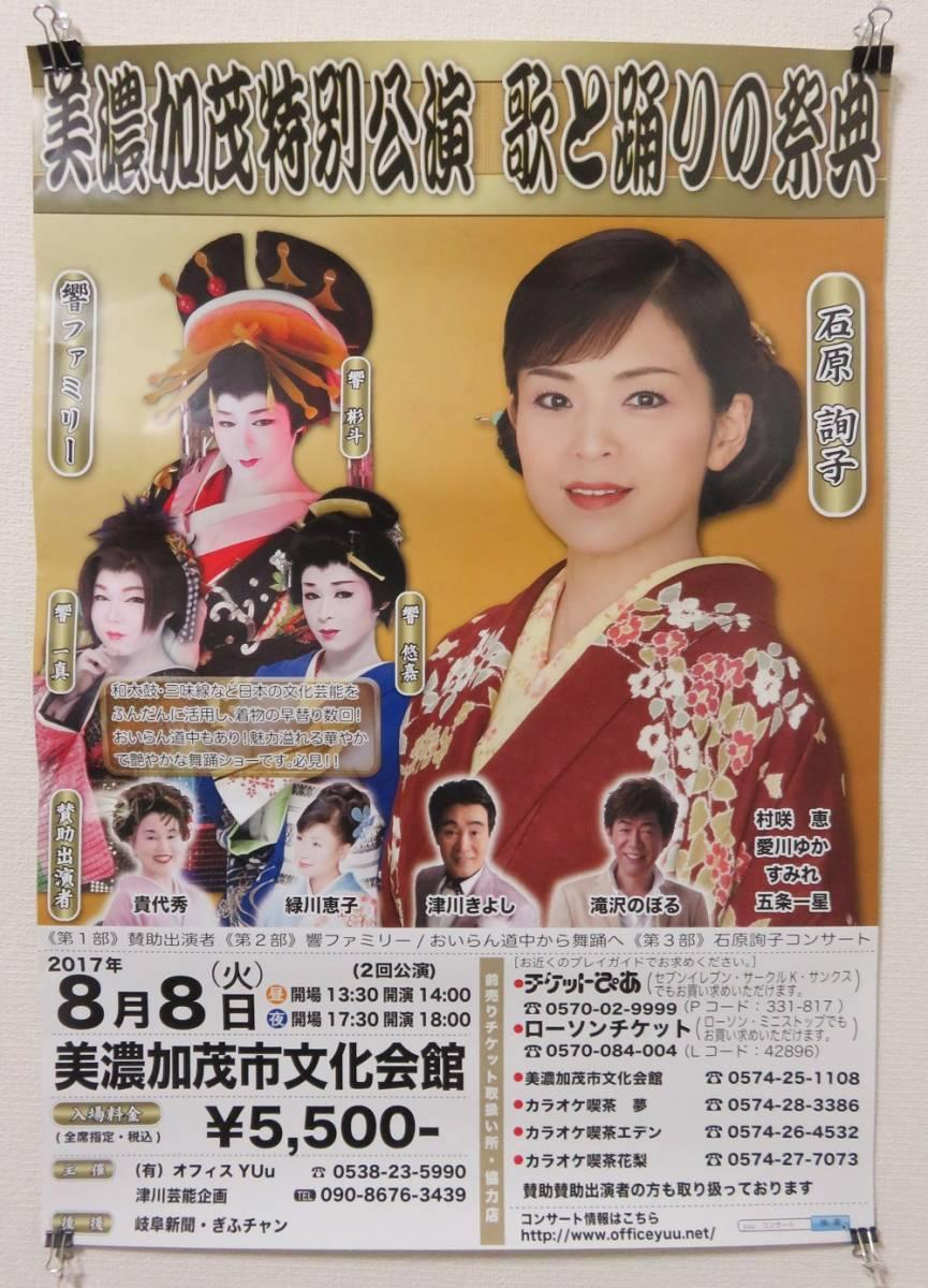 ★☆ 石原詢子 ◆ 地方公演のポスター ☆★