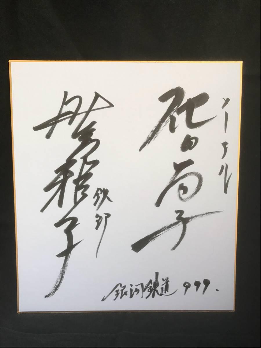 銀河鉄道999 野沢雅子 池田昌子 声優 直筆サイン色紙