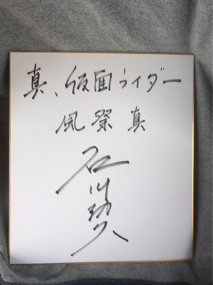 真・仮面ライダー 風祭真 石川功久 直筆サイン色紙