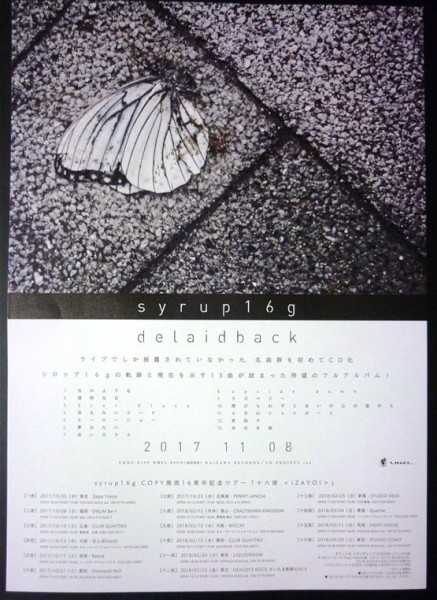 【チラシ5枚セット】 syrup16g 「 delaidback 」 発売告知チラシ フライヤー
