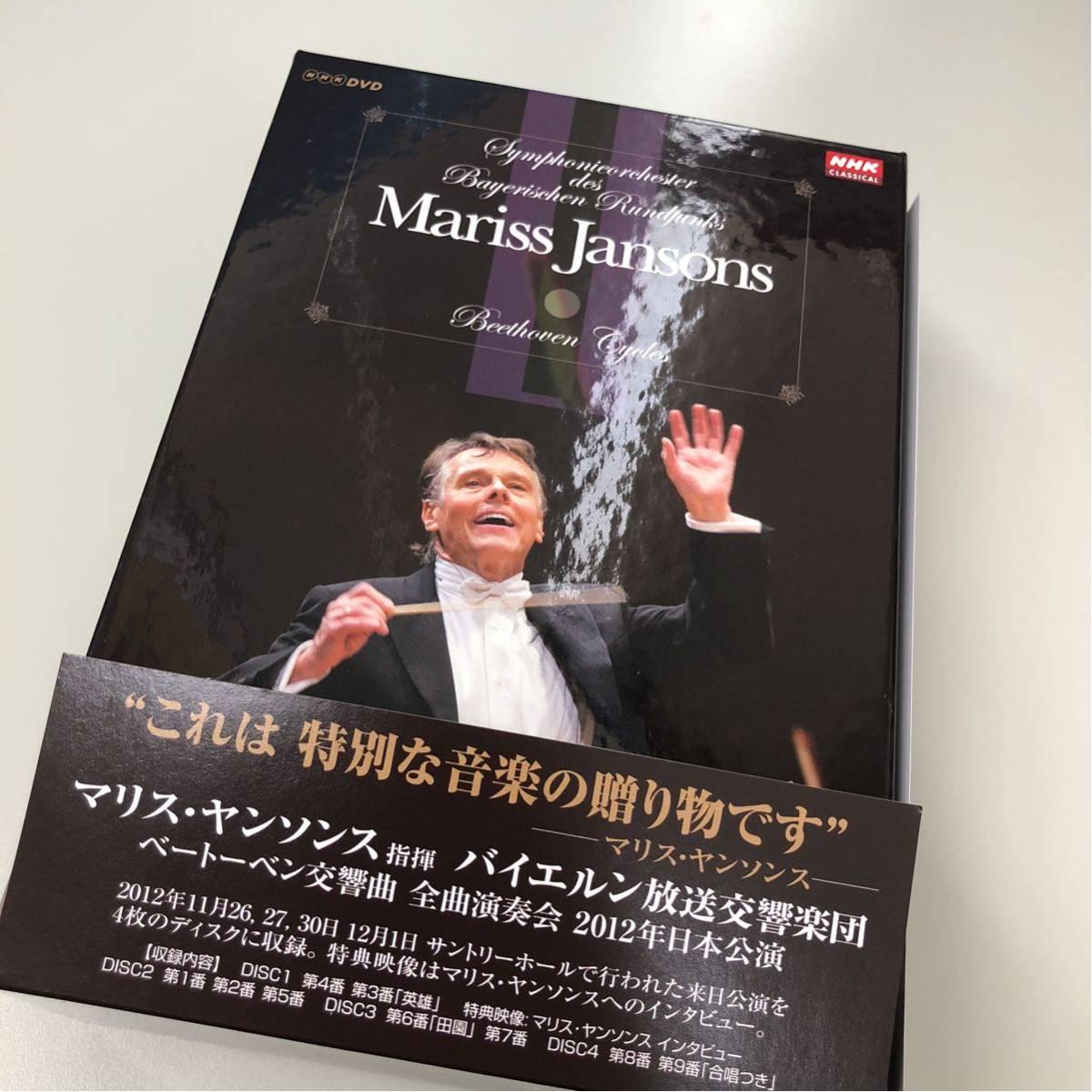 マリス・ヤンソンス指揮 バイエルン放送交響楽団 ベートーベン交響曲 全曲演奏会 2012年日本公演 DVD-BOX Mariss Jansons Beethoven