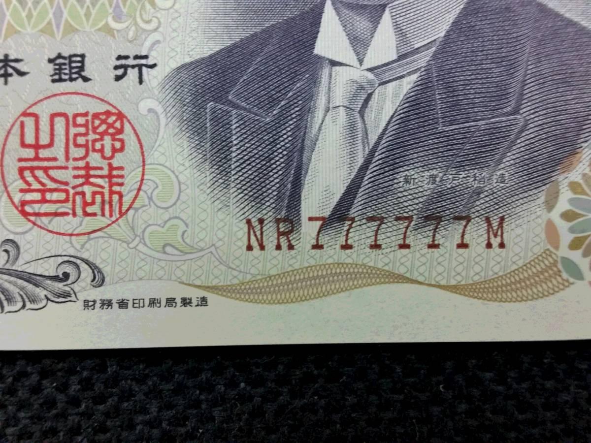 ◇ (未使用品) 新渡戸稲造 5000円 7のゾロ目 ◇_画像4