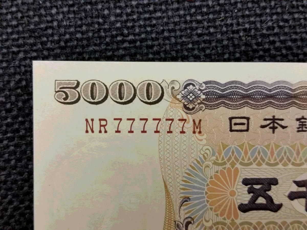 ◇ (未使用品) 新渡戸稲造 5000円 7のゾロ目 ◇_画像3