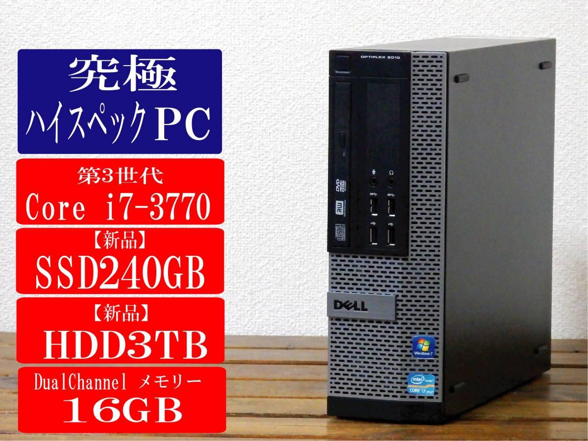 究極 OptiPlex 9010 SFF◆Core i7-3770 3.90GHz×8◆16GBメモリ/新品 SSD 240GB+新品 HDD 3TB◆3年保証◆Win10/DVD Sマルチ/領収証発行可