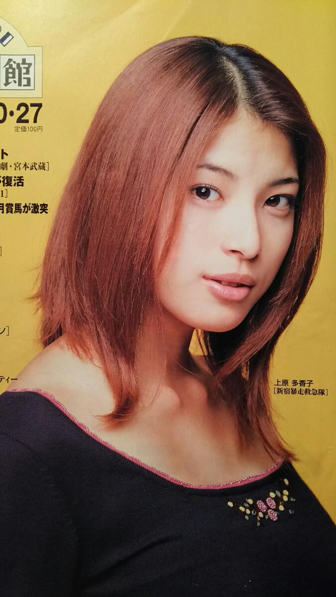 上原多香子 上原多香子【YOMIURIテレビ館】2000年216号(1)_画像