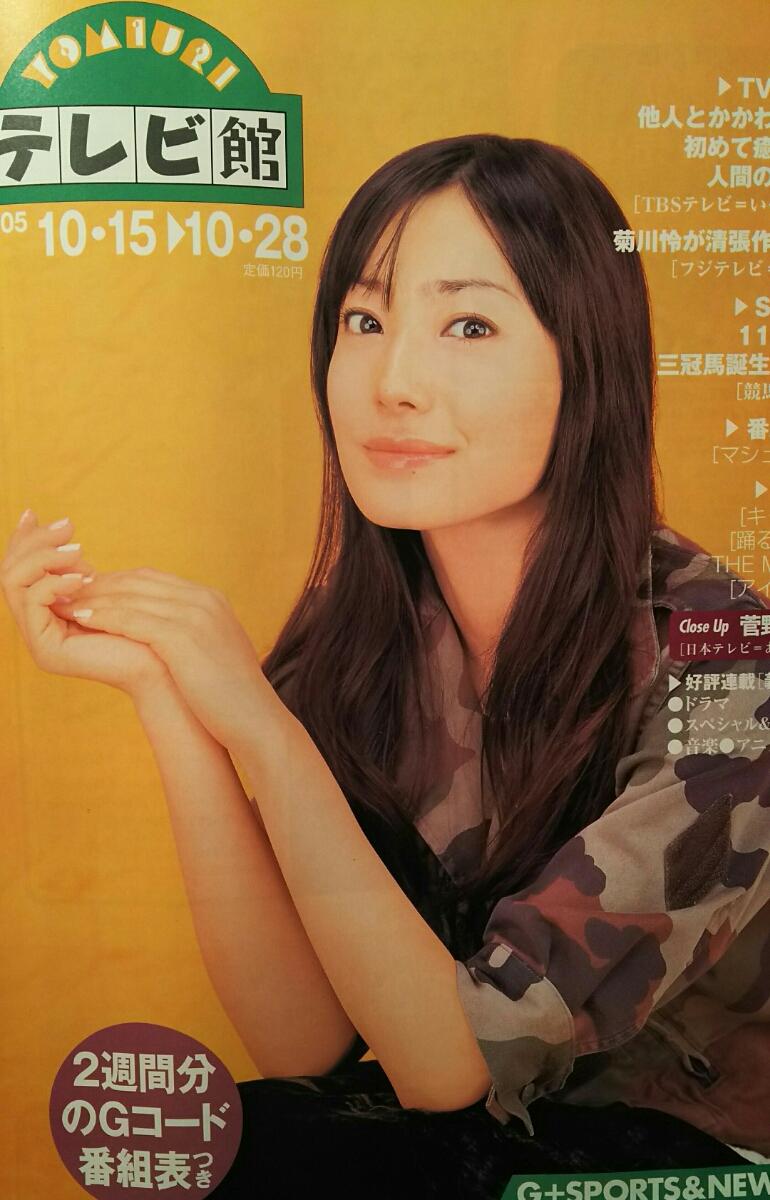 菅野美穂【YOMIURIテレビ館】2005年346号(2)
