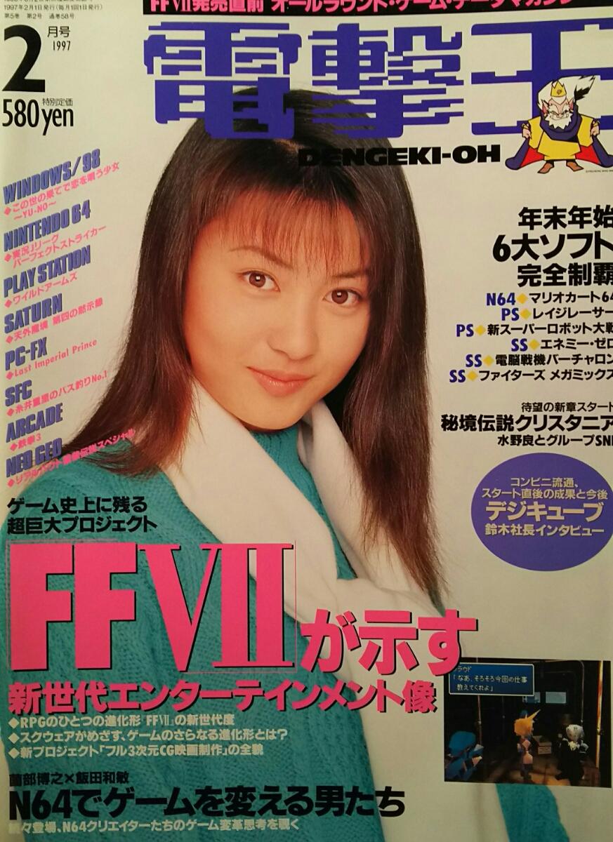 新山千春【電撃王】1997年2月号