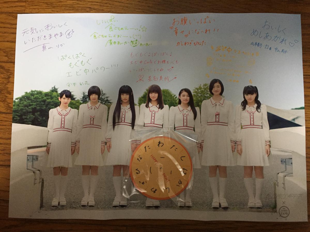 エビ中 ランチョンラット コースター 私立恵比寿中学 ライブグッズの画像