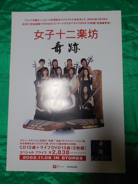 女子十二楽坊 奇跡 B2サイズポスター