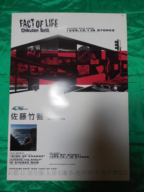 佐藤竹善 FACT OF LIFE B2サイズポスター
