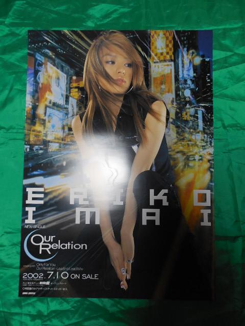 今井絵理子 Our Relation アワーリレーション B2サイズポスター