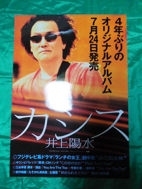 井上陽水 カシス B2サイズポスター