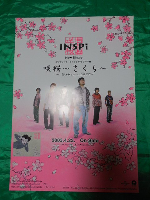INSPi インスピ 咲桜 さくら B2サイズポスター