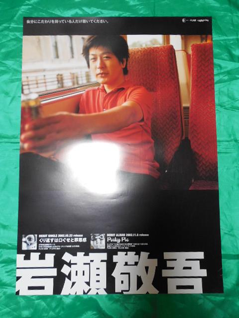 岩瀬敬吾 くり返すは口ぐせと罪悪感 デビュー B2サイズポスター