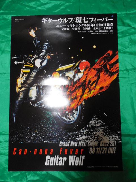 ギターウルフ GuitarWolf 環七フィーバー 大破 ジャンク(ゴミ)品 B2サイズポスター