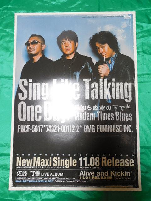 Sing Like Talking シングライクトーキング 佐藤竹善 B2サイズポスター