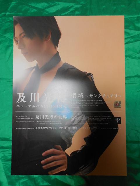 及川光博 聖域 サンクチュアリ B2サイズポスター