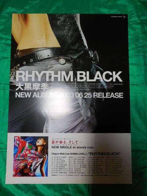 大黒摩季 RHYTHM BLACK リズムブラック B2サイズポスター