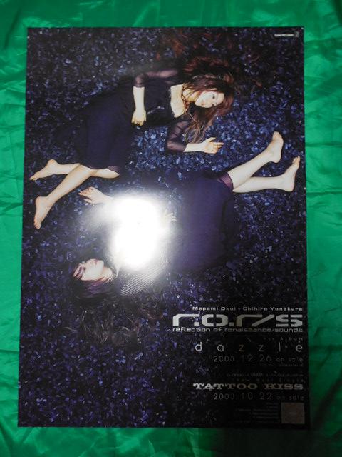 r.o.r/s ロールス 奥井雅美 米倉千尋 dazzle B2サイズポスター