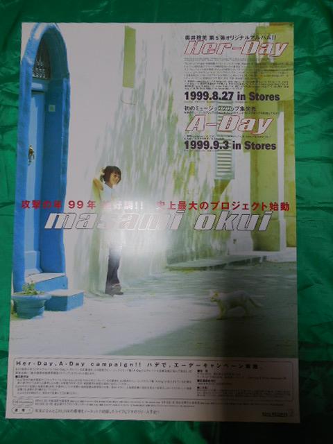 奥井雅美 Her-Day A-Day B2サイズポスター