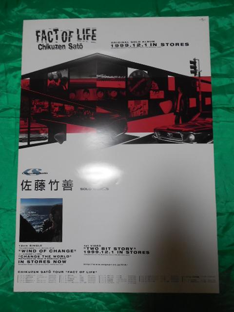 佐藤竹善 FACT OF LIFE WIND OF CHANGE B2サイズポスター