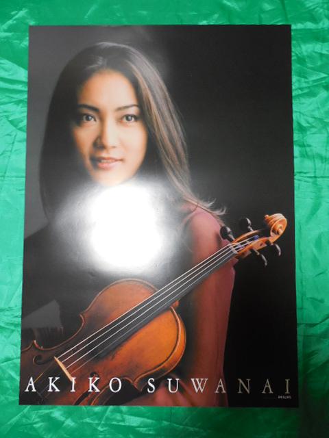 諏訪内晶子 ヴァイオリン 販促品? B2サイズポスター