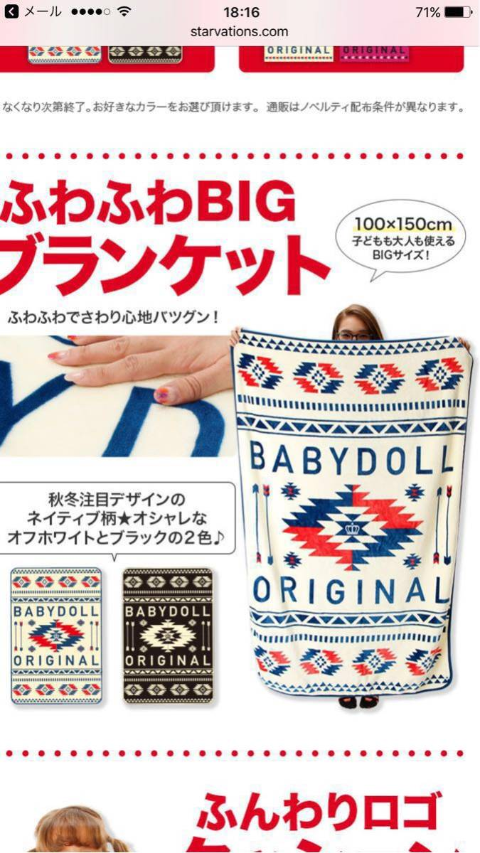 ベビードール☆BABYDOLL☆ノベルティ☆ブランケット☆黒色☆新品☆ラスト1