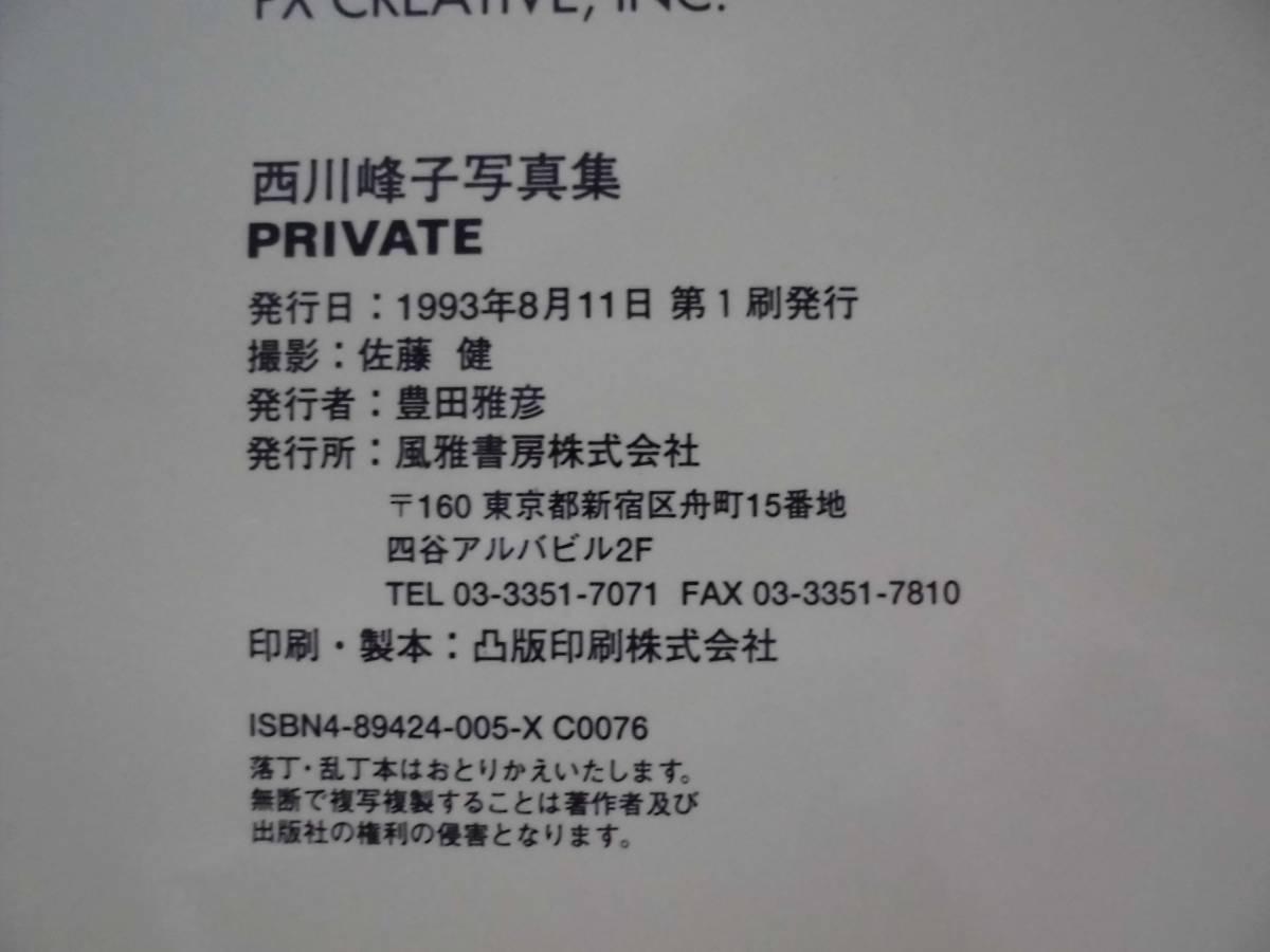 ARU 《写真集》  PRIVATE 西川峰子  撮影:佐藤健_画像2