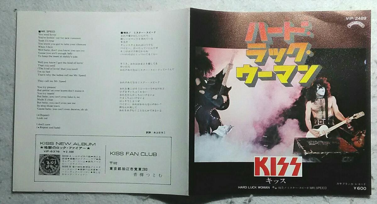 邦盤7' KISS / Hard Luck Woman / Mr.Speed VIP-2489_画像1