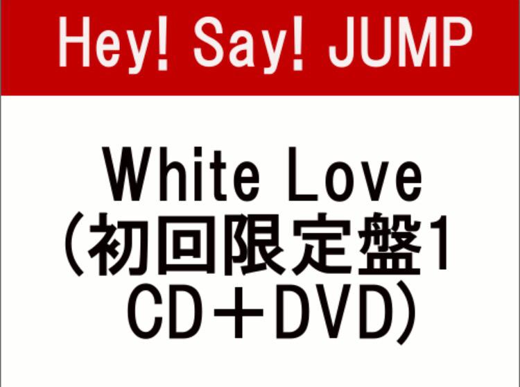 【予約完売・新品未開封】White Love (初回限定盤1 CD+DVD) [ Hey! Say! JUMP ]