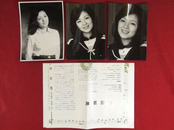 z1053【タレント宣材】【宣材資料:太田裕美 写真3枚・略歴資料1枚】