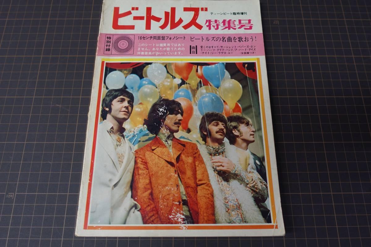 2112ティーンビート臨時増刊ビートルズ特集号 BEATLES 昭和42年発行 ライブグッズの画像