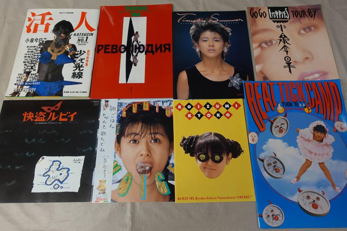 2027小泉今日子セット パンフレット 写真集「活人」 レコードインナー写真集