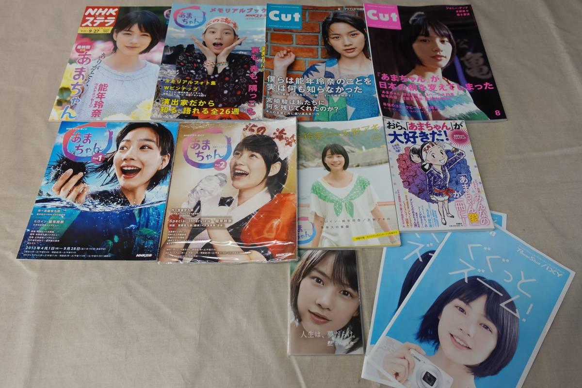 2210あまちゃん・能年玲奈セット あまちゃん写真集 雑誌cut NHKステラ 他
