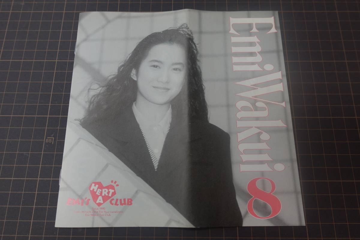 1783和久井映見ファンクラブ会報 EMI'S HEART CLUB 8号