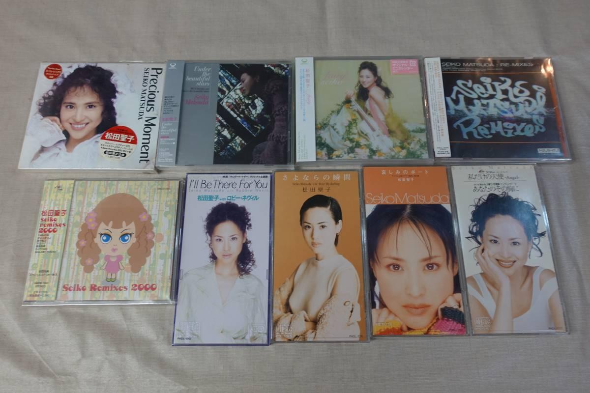 2337松田聖子CDセット アルバム5枚 シングル4枚 seiko remixes 2000/Under The Beautiful stars/Precious Moment/fairy