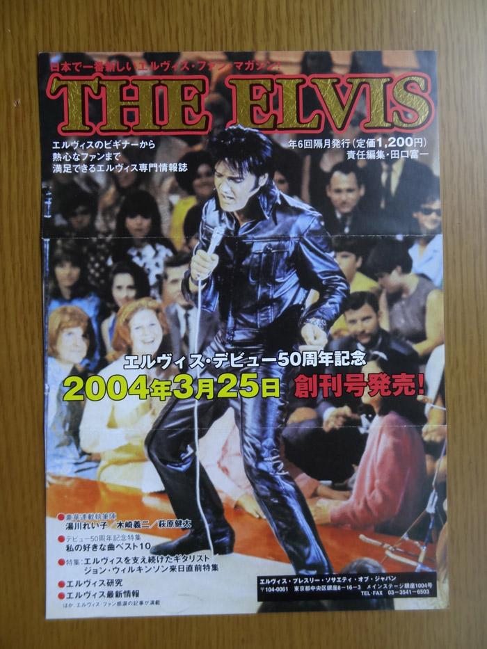 エルヴィス・プレスリー 「THE ELVIS」創刊号 告知チラシ 2004年 ELVIS ロカビリー